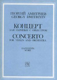 Г. Дмитриев. Концерт для скрипки с оркестром