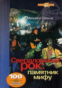 М. Орлов. Свердловский рок: памятник мифу
