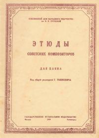 Г. Тышкевич. Этюды советских композиторов для баяна
