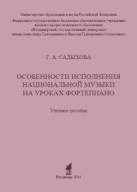 Г. Садыхова. Особенности исполнения национальной музыки на уроках фортепиано