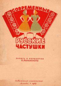 А. Абрамский. Современные русские частушки в сопровождении баяна или балалайки