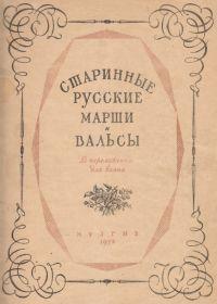 А. Марьин. Старинные русские марши и вальсы. В переложении для баяна