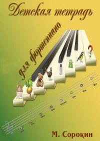 М. Сорокин. Детская тетрадь для фортепиано