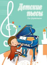М. Сорокин. Детские пьесы для фортепиано