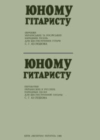С. Кулешов. Юному гитаристу. Обработки украинских и русских народных песен для шестиструнной гитары
