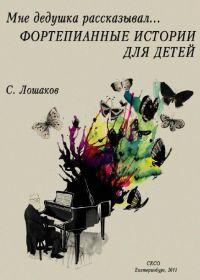 С. Лошаков. Мне дедушка рассказывал... Фортепианные истории для детей