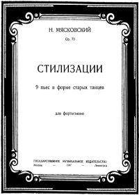 Н. Мясковский. Стилизации. 9 пьес в форме старых танцев. Для фортепиано