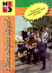 А. Гуренко, Л. Шумеев. Звени, гитарная струна! Романсы, песни, инструментальная музыка для гитары