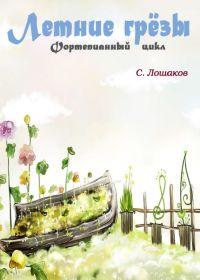 С. Лошаков. Летние грёзы. Фортепианный цикл