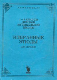 К. Фортунатов. Избранные этюды для скрипки. 1-3 классы ДМШ