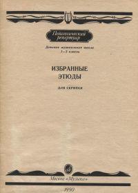 К. Фортунатов. Избранные этюды для скрипки. 3-5 классы ДМШ