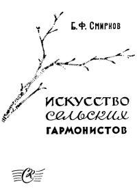 Б. Смирнов. Искусство сельских гармонистов