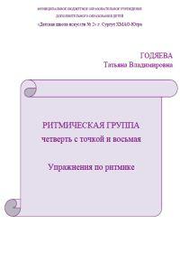 Т. Годяева. Ритмическая группа четверть с точкой и восьмая. Упражнения по ритмике