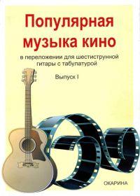 Ю. Малахов. Популярная музыка кино в переложении для шестиструнной гитары с табулатурой. Выпуск 1