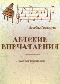 Д. Григоруцэ. Детские впечатления. 11 пьес для фортепиано