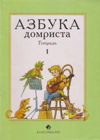 И. Дьяконова. Азбука домриста. Тетради 1,2