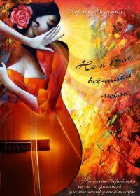 С. Володин. Но я Вас все-таки люблю. Несложные обработки песен и романсов для шестиструнной гитары