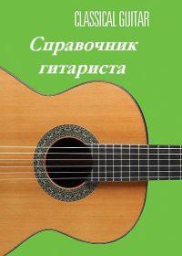 В. Ярмоленко. Справочник гитариста