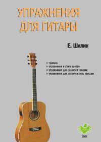 Е. Шилин. Упражнения для гитары