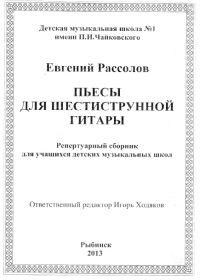 Е. Рассолов. Пьесы для шестиструнной гитары. Репертуарный сборник для учащихся детских музыкальных школ
