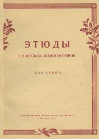 Г. Тышкевич, П. Шашкин. Этюды советских композиторов для баяна