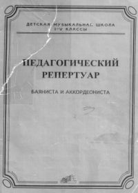Педагогический репертуар баяниста и аккордеониста. I-V классы ДМШ