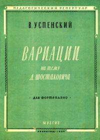 http://aperockВ. Успенский. Вариации на тему Шостаковича. Для фортепьяноucoz.ru/Oblozki0/1206.jpg