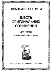 Ф. Таррега. Шесть оригинальных сочинений для гитары