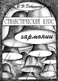 В. Девуцкий. Стилистический курс гармонии