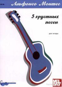А. Монтес. 5 грустных песен для гитары