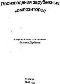 Е. Дербенко. Произведения зарубежных композиторов в переложении для гармони