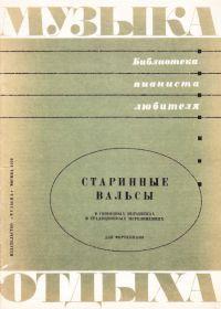 А. Живцов. Старинные вальсы в свободных обработках и традиционных переложениях для фортепиано