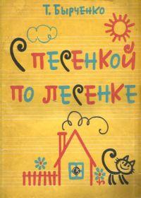 Т. Бырченко. С песенкой по лесенке. Методическое пособие для подготовительных классов детских музыкальных школ