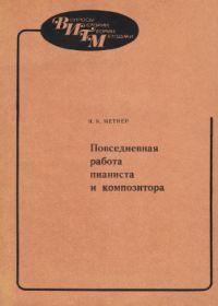 Н. Метнер. Повседневная работа пианиста и композитора