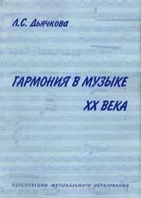 Л. Дьячкова. Гармония в музыке XX века