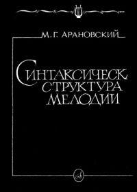 М. Арановский. Синтаксическая структура мелодии
