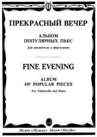 Прекрасный вечер. Альбом популярных пьес для виолончели и фортепиано