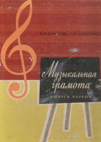 Е. Давыдова, С. Запорожец. Музыкальная грамота. Выпуск 1