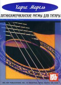 Х. Морель. Латиноамериканские ритмы для гитары