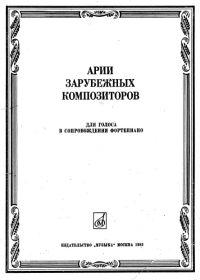 Арии зарубежных композиторов для голоса в сопровождении фортепиано