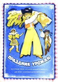 Н. Ветлугина. Праздник урожая. Венгерские песни для детей младшего возраста для пения в сопровождении фортепиано