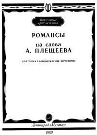 Романсы на слова А. Плещеева. Для голоса в сопровождении фортепиано