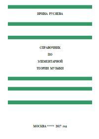И. Русяева. Справочник по элементарной теории музыки