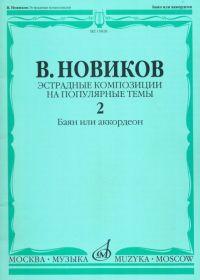 В. Новиков. Эстрадные композиции на популярные темы. Баян или аккордеон. Выпуск 2