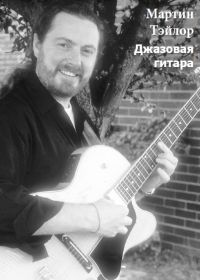 М. Тэйлор. Джазовая гитара