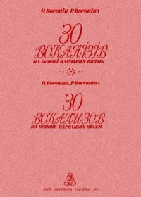 О. Воронин, Р. Воронина. 30 вокализов на основе народных песен