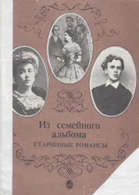 Е. Уколова. Из семейного альбома Шиловских. Старинные романсы для голоса в сопровождении фортепиано