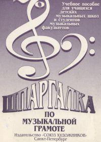 А. Александрова, Е. Фалалеева. Шпаргалка по музыкальной грамоте