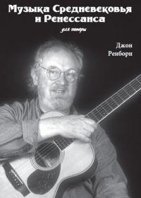 Д. Ренборн. Музыка Средневековья и Ренессанса для гитары