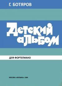 Г. Ботяров. Детский альбом для фортепиано